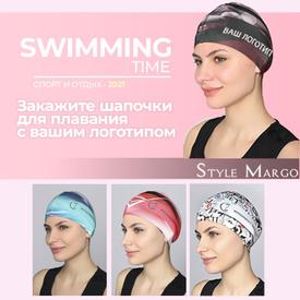 Шапочки для плавания с логотипом вашей компании