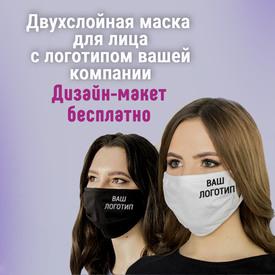 Двухслойная маска  для лица  с логотипом вашей  компании