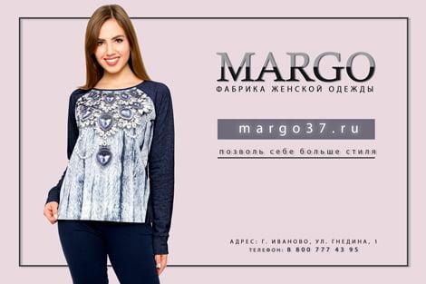 Трикотаж из Иваново - оптом от производителя компании «Марго».